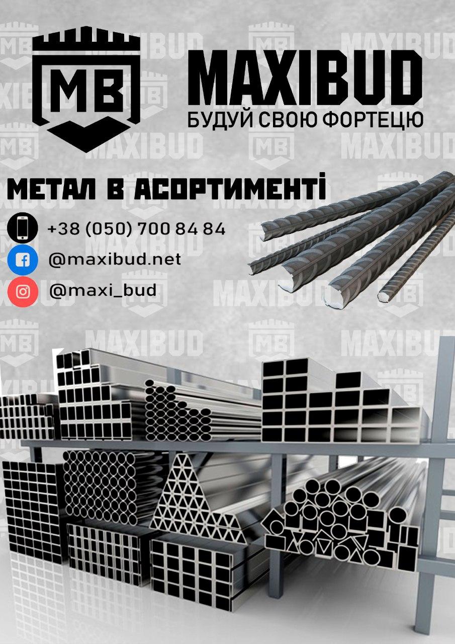 Метал в асортименті